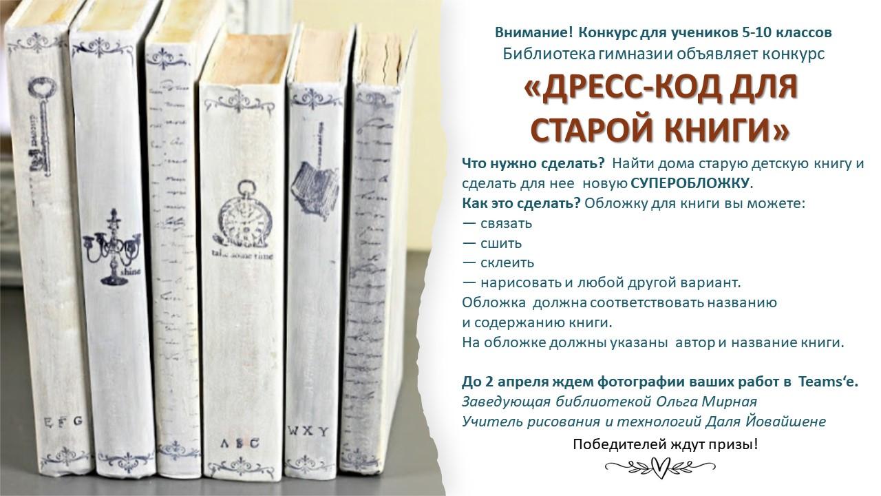 Senos knygos aprangos kodas-ru